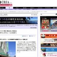 『CREA WEB』に掲載されました!