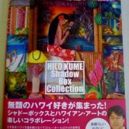 『ヒロクメ・シャドー・ボックス・コレクション』に紹介されました!