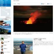 ハワイの最新情報ウェブマガジン「Hawaiing(ハワイング)」にて紹介されました!