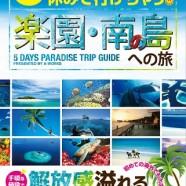 ガイドブック『5日間の休みで行けちゃう!楽園・南の島への旅』で紹介されました!