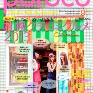 札幌ライフスタイルマガジン『poroco』9月号に紹介されました!