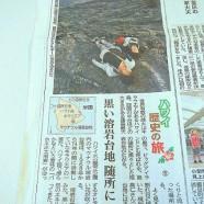 中国新聞7月5日号にBIG-JINが紹介されました!