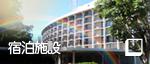 ハワイ島の宿泊施設予約