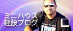 マイカイ・オハナ・ツアーの鬼軍曹ブラダ・ヨッシュがハワイ島にミニハウスを建設!