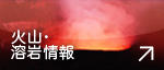 キラウエア火山の溶岩上をお届けします
