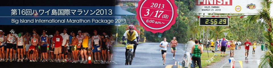 ハワイ島国際マラソン2013