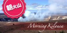 ザ・朝火山ツアー